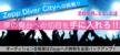 Road to Zepp 挑戦アーティスト募集オーディション|Fill Entertainment