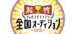 松竹ジャパングランプリ 全国オーディション 2018