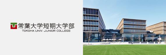 常葉大学短期大学部