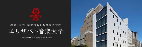 エリザベト音楽大学