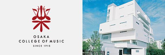 大阪音楽大学/短期大学部