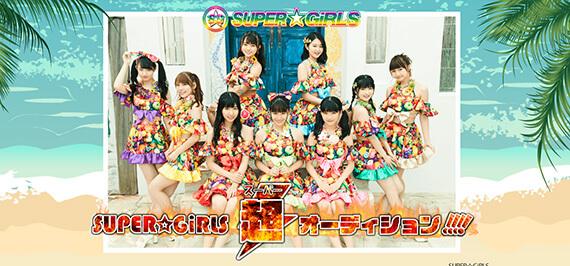 SUPER☆GiRLS新メンバーオーディション【エイベックス主催】