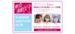 東京演劇女子 第2期メンバー募集オーディション|Human b
