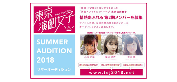東京演劇女子 第2期メンバー募集オーディション Human b