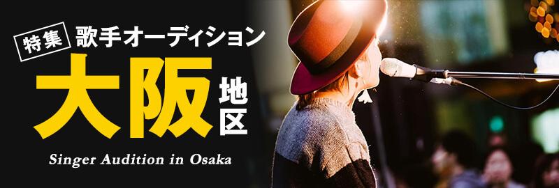 歌手オーディション【大阪】