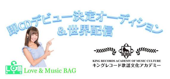 即CDデビュー決定オーディション&世界配信