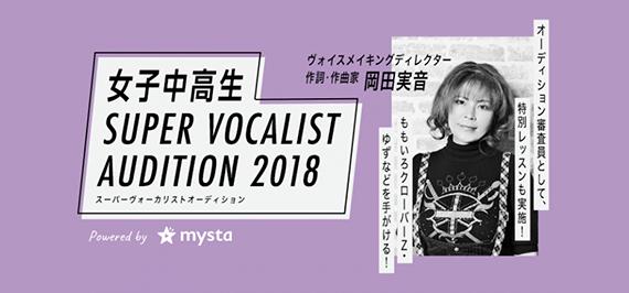 女子中高生スーパーボーカリストオーディション by mysta