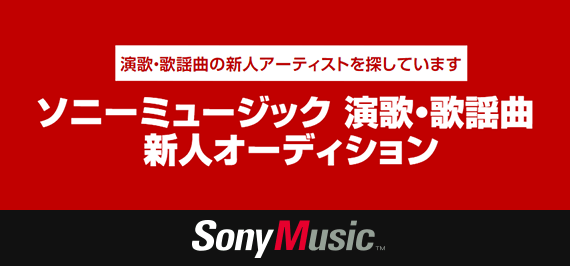 ソニーミュージック 演歌・歌謡曲 新人オーディション