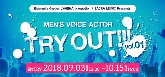 MEN'S VOICE ACTOR TRY OUT!!! vol.01
