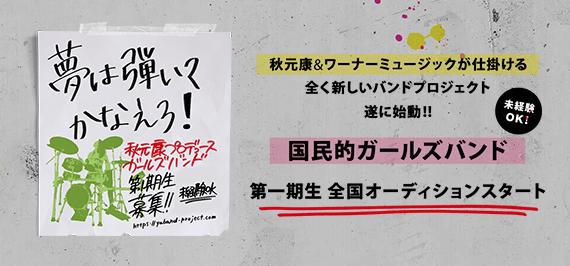秋元康プロデュース ガールズバンド 第1期生募集!!