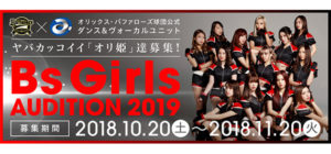 Bs Girls Audition