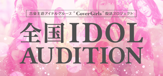 全国 IDOL AUDITION