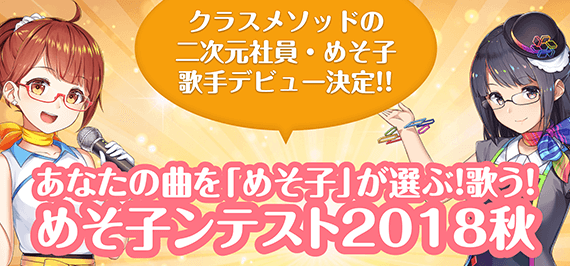 めそ子ンテスト2018秋