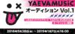 YAEVA MUSiC オーディション Vol.1
