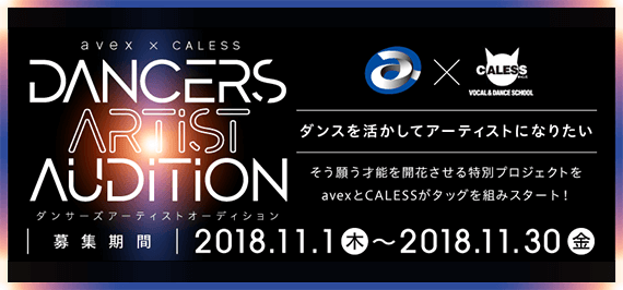 avex×CALESS DANCERS ARTIST AUDITION