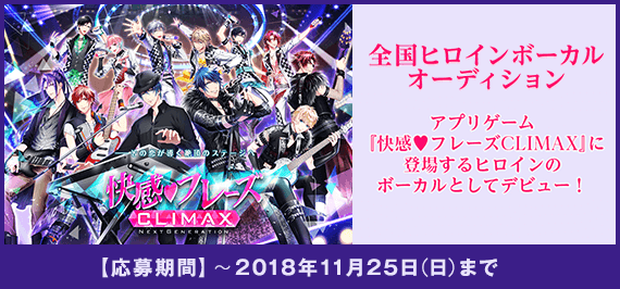 快感♥フレーズ CLIMAX‐NEXT GENERATION-