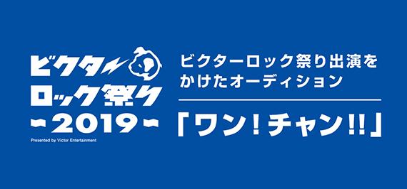 ビクターロック祭り~2019~