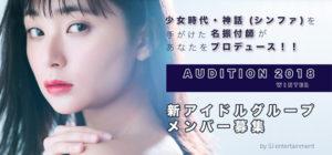 オーディション2018 winter by SJ entertainment