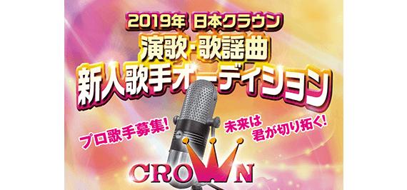 2019年 日本クラウン 演歌・歌謡曲 新人歌手オーディション