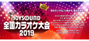 JOYSOUND全国カラオケ大会2019
