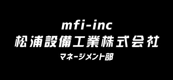mfi-inc 松浦設備工業株式会社 マネージメント部