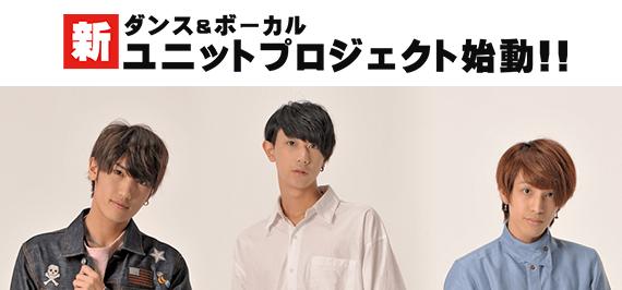 ダンス&ボーカル 新ユニットプロジェクト 始動!!