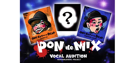 PONdeMIX VOCAL AUDITION