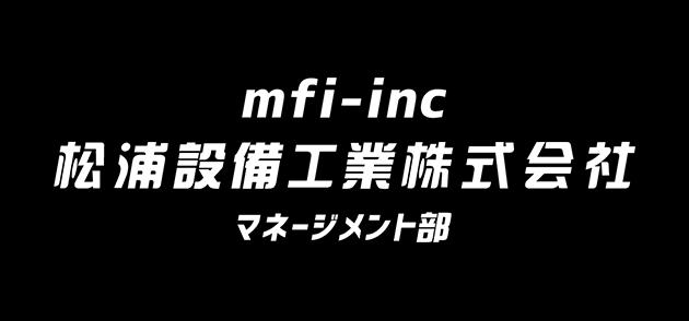 松浦設備工業株式会社 マネージメント部