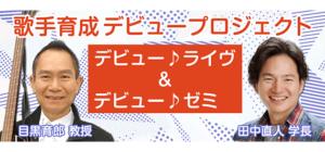 歌手育成デビュープロジェクト【カラオケ大学×KARASTAコラボ】