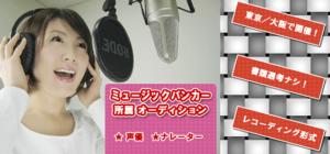 ミュージックバンカー 所属オーディション <声優/ナレーター>