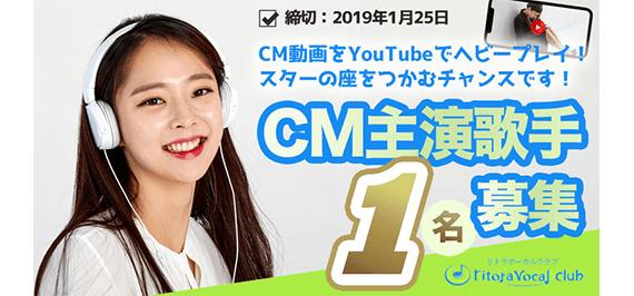 CM主演歌手1名募集