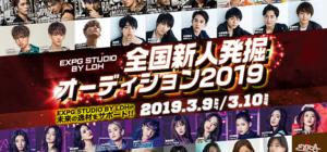 EXPG STUDIO BY LDH 全国新人発掘オーディション2019