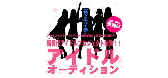 第三弾大型アイドルグループメンバー募集|アライブエンタープライズ