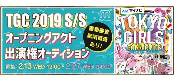『東京ガールズコレクション』オープニングアクト歌唱者選考