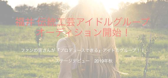 福井 伝統工芸アイドルグループ オーディション開始!