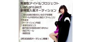 Lian project 新規加入者オーディション
