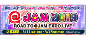 ROAD TO @JAM EXPO LIVE