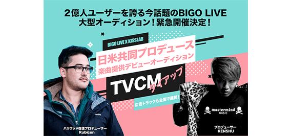 BIGOLIVE 日米プロデューサー楽曲提供オーディション