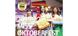 MISS OKTOBERFEST 2019 -ミス・オクトー