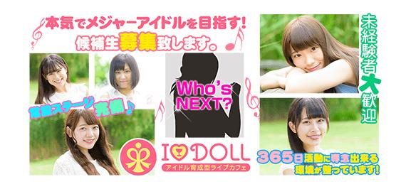 「大宮I☆DOLL」「アイドールBRAVE」新メンバーオーディション