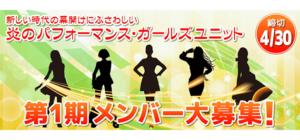 株式会社TTGlobal ガールズ・ユニットメンバー募集オーディション