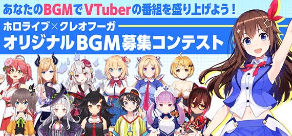 VTuber オリジナルBGM募集コンテスト|ホロライブ・クレオフーガ