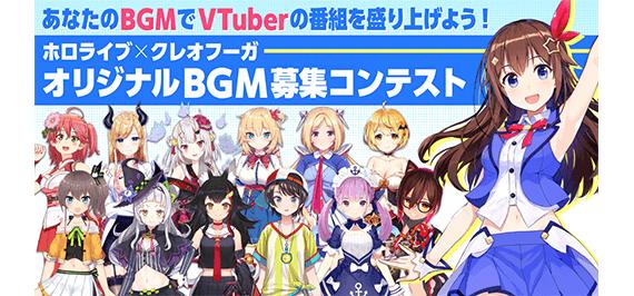 VTuber オリジナルBGM募集コンテスト ホロライブ・クレオフーガ