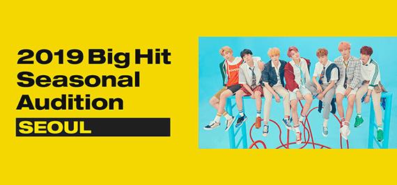 BIG HIT エンターテイメント Big Hit Audition