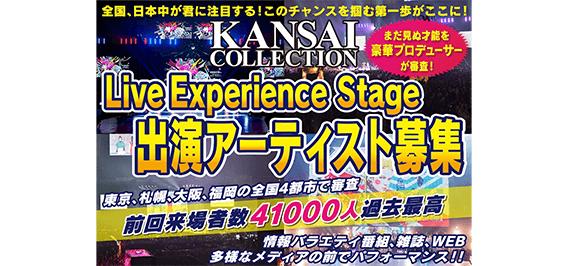 関西コレクション LIVE Experience Stageオーディション