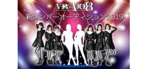 VIVAJO8 新メンバーオーディション