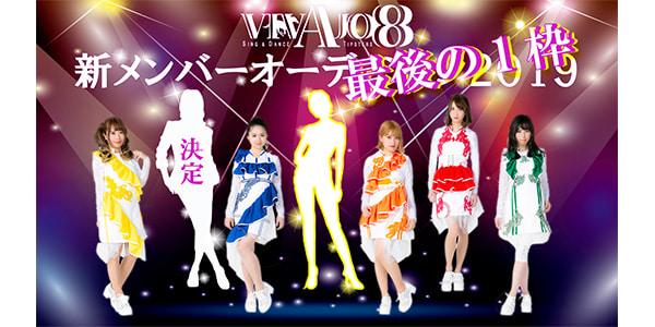 VIVAJO8 新メンバーオーディション2019