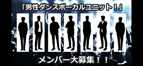 男性ダンスボーカルユニット! メンバー大募集!
