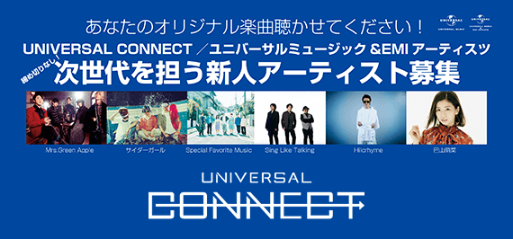 Universal Connect Audition