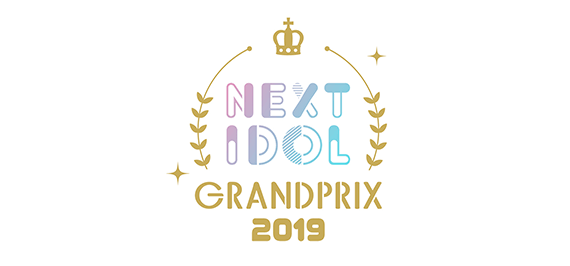 NEXT IDOL GRANDPRIX出場アイドルコンテスト